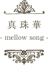 真珠華 -mellow song-