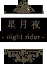 星月夜 -night rider-