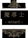 魔導士 -wizard-