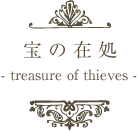 宝の在処 -treasure of thieves-
