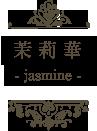 茉莉花 -jasmine-