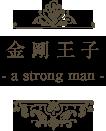 金剛王子 -a strong man-