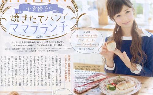 小倉優子さんがWonder worldのネックレスを着用